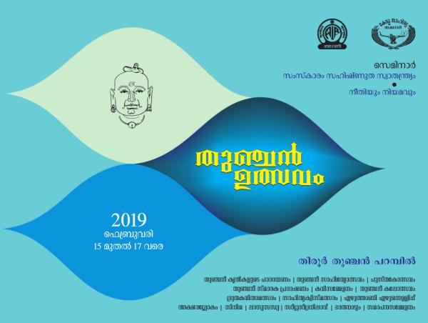 THUNCHAN FESTIVAL 2019