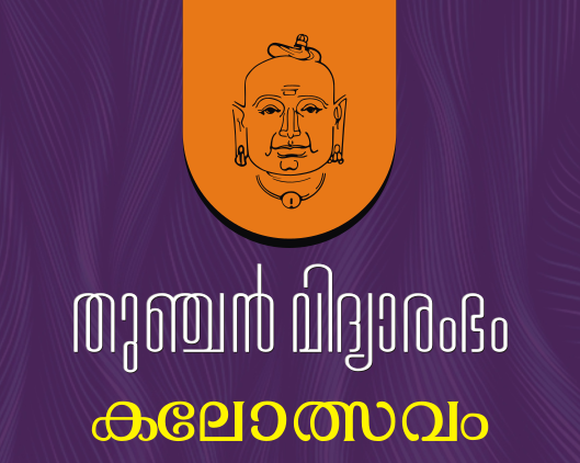 തുഞ്ചൻ വിദ്യാരംഭം 2019